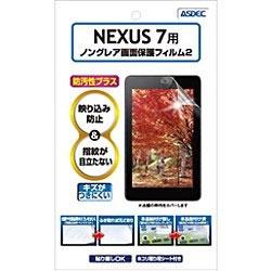 Nexus 7(2012)用 ノングレア液晶保護フィルム2 ND-GNX7