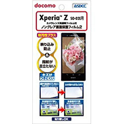 Xperia Z用 ノングレア液晶保護フィルム2 ND-SO02E