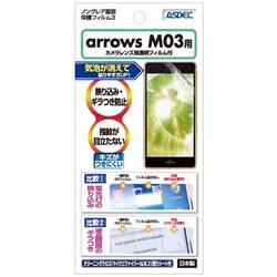 arrows M03用 ノングレアフィルム3 NGB-FM03