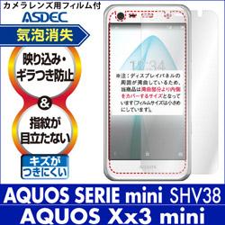 AQUOS SERIE mini SHV38/AQUOS Xx3 mini用 ノングレア画面保護フィルム3 NGB-603SH