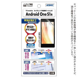 Android One S1用 ノングレア画面保護フィルム3 NGB-AOS1
