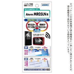 Aterm MR05LN用 ノングレア画面保護フィルム3 NGB-MR05LN