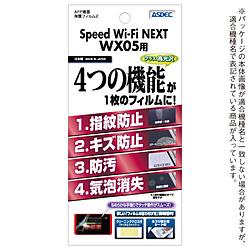 AFP画面保護フィルム2 SpeedWi-FiNEXTWX05用 AHGWX05