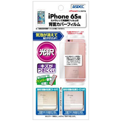 iPhone 6s/6用 背面カバーフィルム 光沢 BF-IPN07G