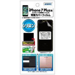 iPhone 7 Plus用 背面カバーフィルム シリコン BF-IPN11S