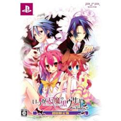 いつか天魔の黒ウサギ ポータブル 限定版【PSP】