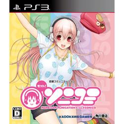 モット!ソニコミ 通常版【PS3ゲームソフト】   [PS3]