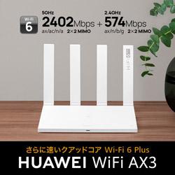 HUAWEI(ファーウェイ) Wi-Fiルーター WiFi AX3 WS7200 ホワイト  [Wi-Fi 6(ax)/ac/n/a/g/b]