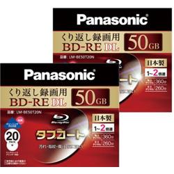 【クリックでお店のこの商品のページへ】【セット商品】 LM-BE50T20N 録画用BD-RE DL (2倍速対応/片面2層50GB/書換型/20枚) 【日本製】×2個セット