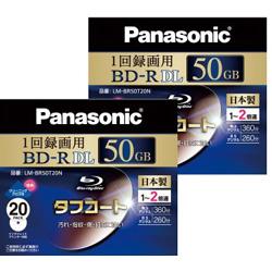 【クリックでお店のこの商品のページへ】【セット商品】 LM-BR50T20N 録画用 BD-R DL Ver.1.1 (2倍速対応/50GB/ホワイトプリンタブル/20枚) 【日本製】×2個セット