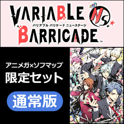 VARIABLE BARRICADE NS 通常版 [Switch] アニメガ×ソフマップ限定セット