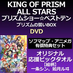 KING OF PRISM ALL STARS プリズムショー☆ベストテン プリズムの誓いBOX DVD ソフマップ・アニメガ有償特典セット(オリジナル応援ビックタオル)