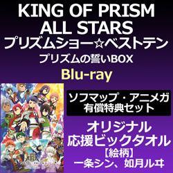 KING OF PRISM ALL STARS プリズムショー☆ベストテン プリズムの誓いBOX Blu-ray ソフマップ・アニメガ有償特典セット(オリジナル応援ビックタオル)