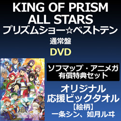 KING OF PRISM ALL STARS プリズムショー☆ベストテン 通常盤 DVD ソフマップ・アニメガ有償特典セット(オリジナル応援ビックタオル)