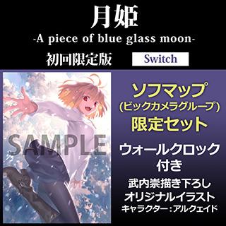 アニプレックス 月姫 -A piece of blue glass moon- 初回限定版 ソフマップ(ビックカメラグループ)限定セット 【Switchゲームソフト】
