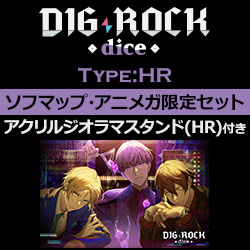DIG-ROCK -dice- Type:HR ソフマップ・アニメガ限定セット