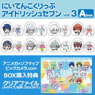キャラアニ トイズワークスコレクションにいてんごくりっぷ アイドリッシュセブン vol.3 Abox 1BOX(8個入り)