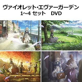 ポニーキャニオン ヴァイオレット・エヴァーガーデン 1〜4 セット DVD