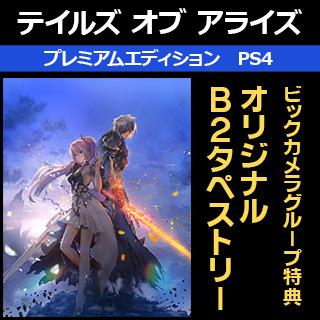 【特典対象】 テイルズ オブ アライズ プレミアムエディション 【PS4ゲームソフト】 ◆ビックカメラグループ特典「オリジナルB2タペストリー」