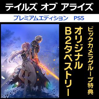 【特典対象】 テイルズ オブ アライズ プレミアムエディション 【PS5ゲームソフト】 ◆ビックカメラグループ特典「オリジナルB2タペストリー」