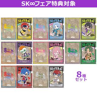 キャビネット 【7月中旬入荷予定】 SK∞ エスケーエイト A5クリアファイル グラフィティーver. 8種セット ◆SK∞フェア特典対象(2枚)