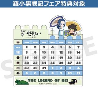 キャビネット 羅小黒戦記 ブロックカレンダー ◆羅小黒戦記フェア特典対象(2枚)