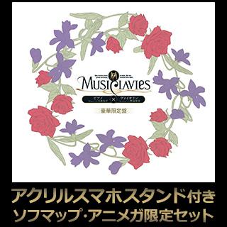エイベックス・エンタテインメント MusiClavies/ MusiClavies DUOシリーズ ピアノ×ヴァイオリン 豪華限定盤 ソフマップ・アニメガ限定セット