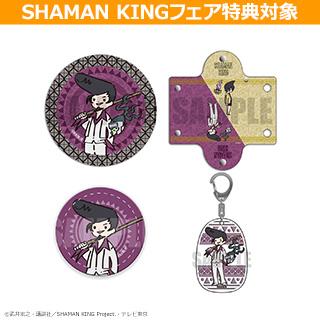 プレイフルマインドカンパニー 「SHAMAN KING」 PlayP 梅宮竜之介セット ◆シャーマンキングフェア特典対象(2枚)