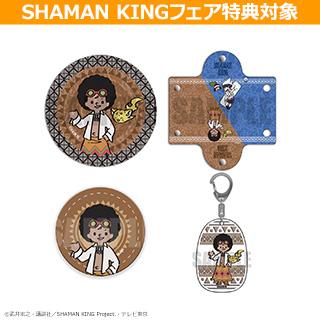 プレイフルマインドカンパニー 「SHAMAN KING」 PlayP チョコラブセット ◆シャーマンキングフェア特典対象(2枚)