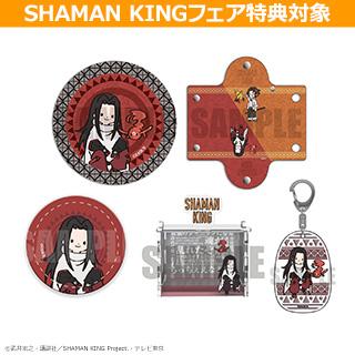 プレイフルマインドカンパニー 「SHAMAN KING」 PlayP ハオセット ◆シャーマンキングフェア特典対象(3枚)