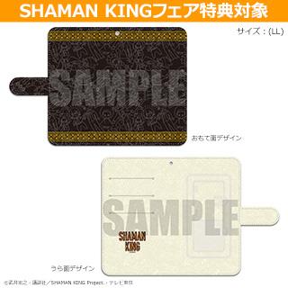 プレイフルマインドカンパニー 「SHAMAN KING」 PlayP 手帳型スマホケースLL ◆シャーマンキングフェア特典対象(2枚)