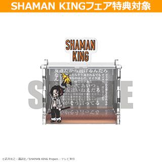 プレイフルマインドカンパニー 「SHAMAN KING」 PlayP クラフトボックス 麻倉 葉 ◆シャーマンキングフェア特典対象(1枚)