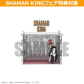 プレイフルマインドカンパニー 「SHAMAN KING」 PlayP クラフトボックス ハオ ◆シャーマンキングフェア特典対象(1枚)