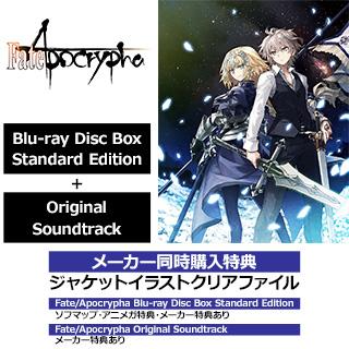【特典対象】 「Fate/Apocrypha Blu-ray Disc Box Standard Edition」「Fate/Apocrypha Original Soundtrack」 ◆メーカー同時購入特典あり◆ソフマップ・アニメガ特典あり◆メーカー特典あり