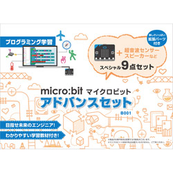 マイクロビット プログラミング教材「micro:bit アドバンスセット」〜小さな基盤に無限大の可能性〜 基本パーツ&拡張パーツ&オリジナル学習教材付 MBB001