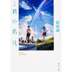 KADOKAWA 小説 君の名は。 【書籍】