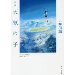 KADOKAWA 小説 天気の子 【書籍】