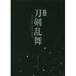 映画 刀剣乱舞 公式シナリオブック 【書籍】
