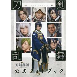 映画刀剣乱舞公式フォトブック 【書籍】