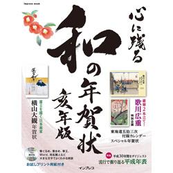 インプレス 心に残る和の年賀状 亥年版 【書籍】