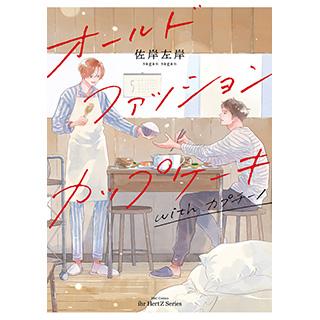 大洋図書 【店頭併売品】 オールドファッションカップケーキwithカプチーノ