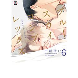 東京漫画社 ブルースカイコンプレックス6 初回限定小冊子付特装版
