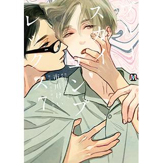東京漫画社 ブルースカイコンプレックス7 初回限定小冊子付特装版