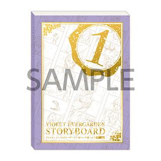 京都アニメーション ヴァイオレット・エヴァーガーデン STORYBOARD vol.1