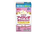 アイクレオ赤ちゃんミルク125ml〔液体ミルク〕