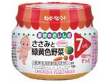 キューピーささみと緑黄色野菜 70g 7ヶ月頃から〔離乳食・ベビーフード 〕