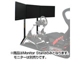 NLR-A001 Racing Monitor Stand 【Next Level Racing】【ゲーミングシートオプション】