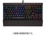 有線ゲーミングキーボード[USB・Win] K65 LUX RGB (メカニカル・日本語配列 テンキー無し) CH-9110010-JP