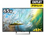 【アウトレット】 地上・BS・110度CSデジタル 4K対応 液晶テレビ [65V型 / 4K対応] BRAVIA(ブラビア) KJ-65X8500E