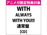 【アニメガ特典対象】【10/23発売予定】 WITH / ALWAYS WITH YOU!!! 通常盤 ◆アニメガ限定特典「缶バッジ3種セット」《発売日以降のお届けとなる場合がございます》